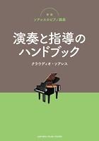 新版ソアレスのピアノ講座 演奏と指導のハンドブック