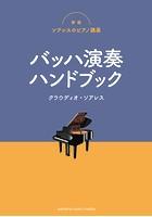 新版ソアレスのピアノ講座 バッハ演奏ハンドブック