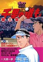 千里の道も 第三章 (14) 全英オープン、日本人初優勝か!?