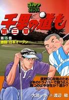 千里の道も 第三章 (15) 激闘! 日本オープン