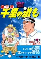 千里の道も 第三章 (16) 日本オープン 魂の一打