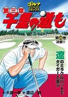 千里の道も 第三章 (26) 決断!!