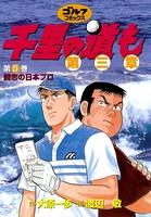 千里の道も 第三章 (5) 闘志の日本プロ