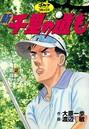 新千里の道も (2) 日本マッチプレー