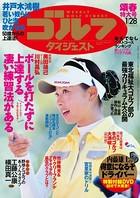 週刊ゴルフダイジェスト 2014/1/...