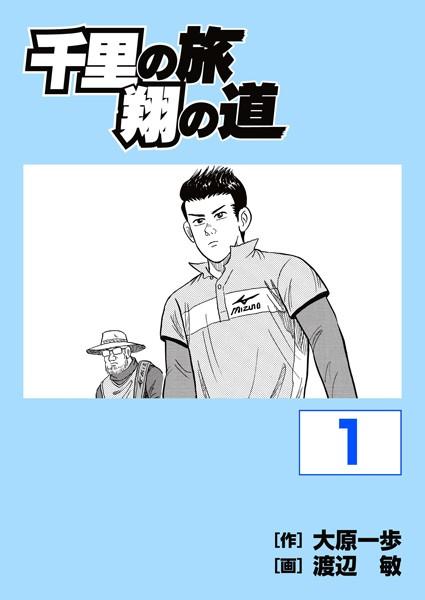 千里の旅 翔の道 (1)