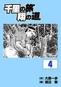 千里の旅 翔の道 (4)