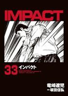 インパクト (33)