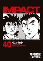 インパクト (40)