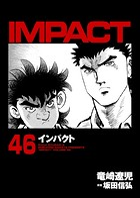 インパクト (46)