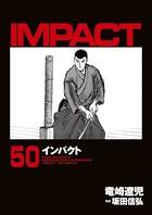 インパクト (50)
