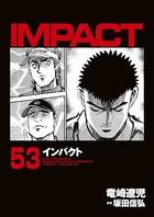 インパクト (53)
