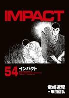 インパクト (54)