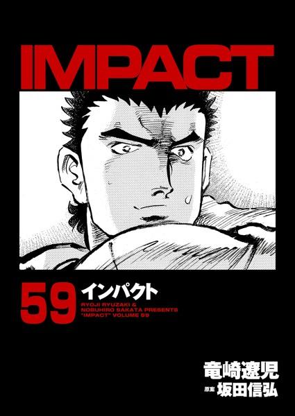 インパクト (59)