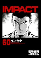インパクト (60)