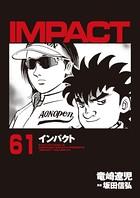 インパクト (61)