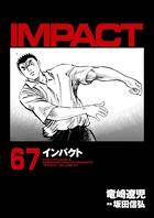 インパクト (67)