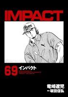インパクト (69)