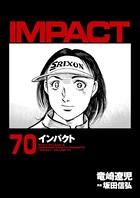 インパクト (70)