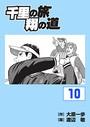 千里の旅 翔の道 (10)