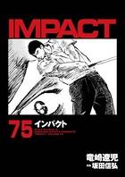 インパクト (75)