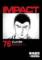 インパクト (76)