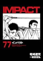 インパクト (77)