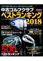 週刊パーゴルフ編集 中古ゴルフクラブ ベストランキング