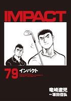 インパクト (79)