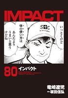 インパクト (80)
