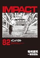 インパクト (82)