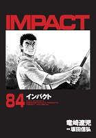 インパクト (84)