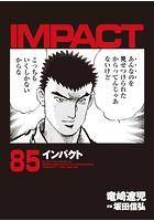 インパクト (85)