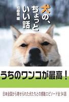 犬の、ちょっといい話【HOPPAライブ...