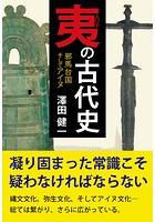 夷の古代史
