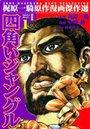 四角いジャングル (1) Vol.2