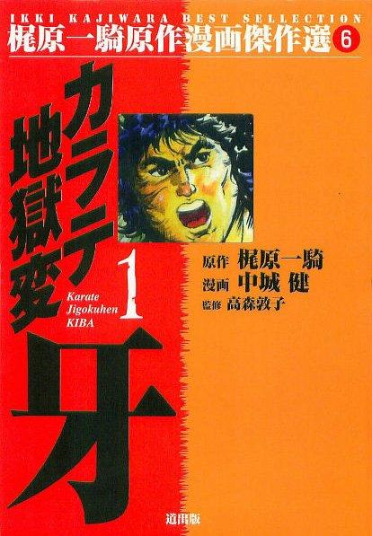 カラテ地獄変牙(1) Vol.1