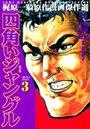 四角いジャングル (3) Vol.1
