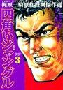 四角いジャングル (3) Vol.2