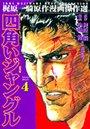 四角いジャングル (4) Vol.1