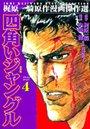 四角いジャングル (4) Vol.2