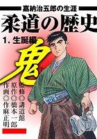 柔道の歴史 嘉納治五郎の生涯
