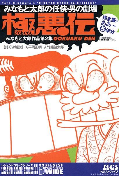 みなもと太郎の任侠・男の劇場 極悪伝 完全版・ああ〜 5年分1