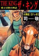 ザ・キング 愛と冒険の神話 4