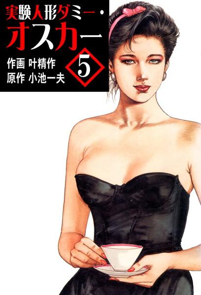 実験人形ダミー・オスカー 5