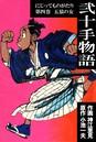 弐十手物語 4
