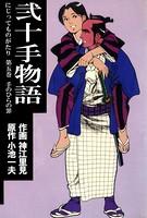弐十手物語 5