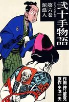 弐十手物語 6