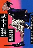 弐十手物語 7