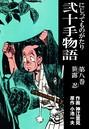 弐十手物語 8